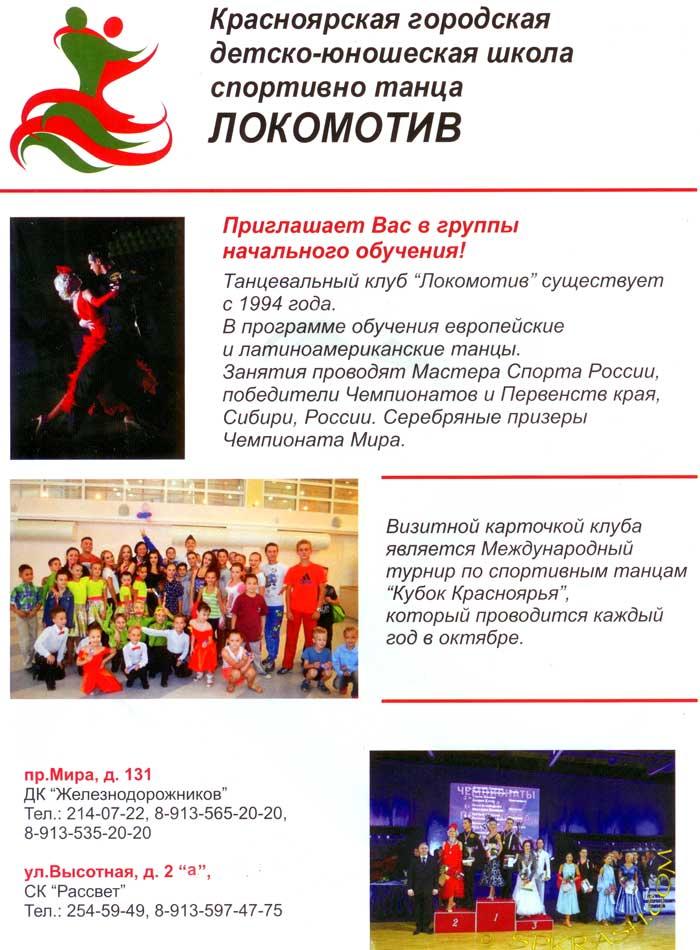 Набор в школу бальных танцев Красноярск