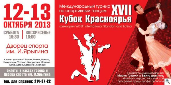 Кубок Красноярья 2013
